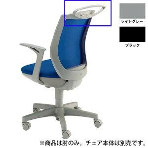 ライオン事務器 2WAYハンガーセット アミノ HG-22H 683-17 [オフィスチェア 事務用チェア オフィス用品 オフィス用 オフィス家具 チェア 椅子 イス 事務椅子 デスクチェア パソコンチェア ハンガ