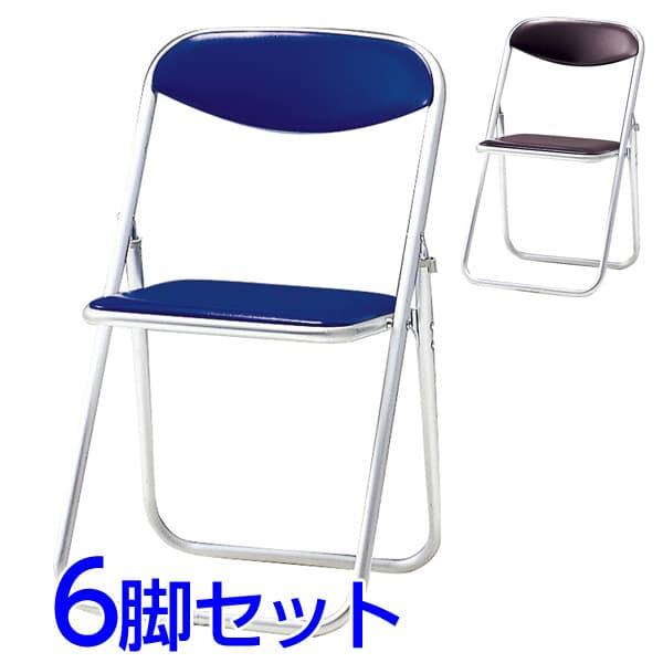 サンケイ 折りたたみ椅子 パイプイス アルミ脚 アルマイト仕上げ ビニールシート張り 同色6脚セット SCF60-CX