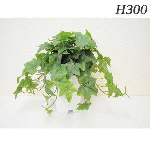 ライオン事務器人工植物ミニイングリッシュアイビー約H300mmGS-140577-96