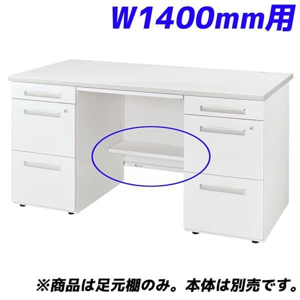 ライオン事務器 足元棚 LDV/LTシリーズ専用 両袖机 W1400mm用 ホワイト LDV-FT14DN-W【デスク別売】