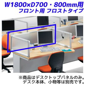 ライオン事務器 デスクトップパネル ビジネスデスク W1800×D700・800mm用 フロント用 フロストタイプ EDシリーズ EP-V18-FS 742-64 [デスク用パネル 机用パネル パーティション パーテーション 仕切り 間仕切り 目隠し 衝立 ついたて デスク周り品 デスクパネル]
