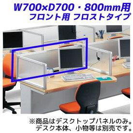 ライオン事務器 デスクトップパネル ビジネスデスク W700×D700・800mm用 フロント用 フロストタイプ EDシリーズ EP-V07-FS 742-84 [デスク用パネル 机用パネル パネル パーティション パーテーション 仕切り 間仕切り 目隠し 衝立 ついたて デスク周り品 デスクパネル]