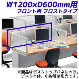ライオン事務器 デスクトップパネル ビジネスデスク W1200×D600mm用 フロント用 フロストタイプ EDシリーズ EP-V12S-FS 743-18 [デスク用パネル 机用パネル パネル パーティション パーテーション 仕切り 間仕切り 目隠し 衝立 ついたて デスク周り品 デスクパネル]