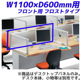 ライオン事務器 デスクトップパネル ビジネスデスク W1100×D600mm用 フロント用 フロストタイプ EDシリーズ EP-V11S-FS 743-19 [デスク用パネル 机用パネル パネル パーティション パーテーション 仕切り 間仕切り 目隠し 衝立 ついたて デスク周り品 デスクパネル]