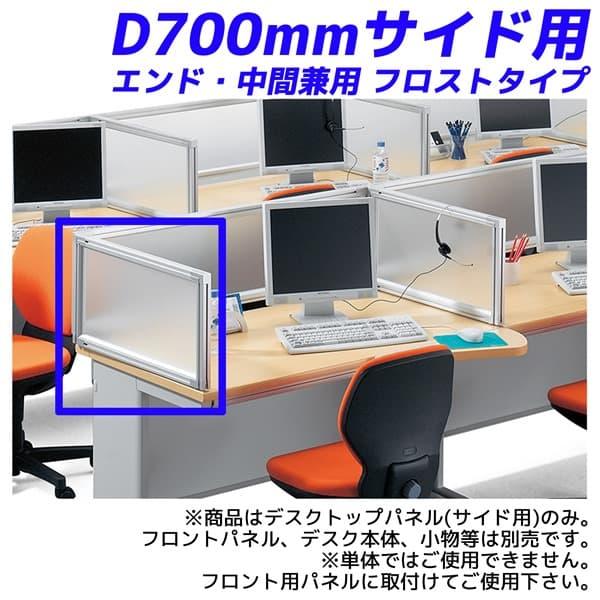 ライオン事務器 デスクトップパネル ビジネスデスク D700mm用 サイド用 エンド・中間兼用 1枚 フロストタイプ EDシリーズ EHP-VSP-FS 739-40 [デスク用パネル 机用パネル パーティション パーテーション 間仕切り 目隠し 衝立 ついたて デスク周り品 デスクパネル]