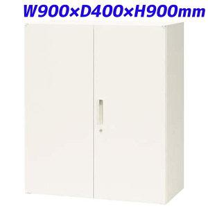 ライオン事務器 XWシリーズ 書庫 上下置両用 両開型 W900×D400×H900mm ホワイト XWS-09H【下置の場合、別売ベース必須】[ 書庫 スチール書庫 スチール製 収納家具 壁面収納 壁面家具 両開き書庫 鍵