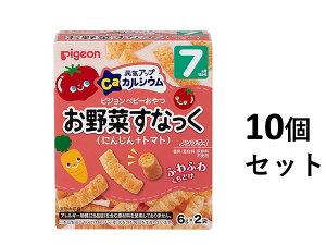 【10個セット】ピジョン ベビーおやつ 元気アップカルシウム お野菜すなっく にんじん+トマト 6g×2袋入
