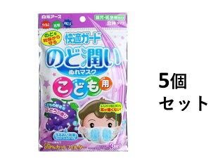 【5個セット】快適ガード のど潤いぬれマスク こども用 ぶどうの香り 立体タイプ 3回分