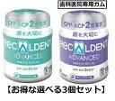 【お得な選べる3個セット】リカルデント 粒ガム ボトルタイプ 140g(グリーンミント味・グレープミント味)歯科医院…