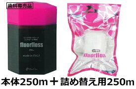 オーラルケア フロアフロス 本体 250m×1個+詰め替え用×1個 歯科専売品 ワックス付き デンタルフロス fluorfloss