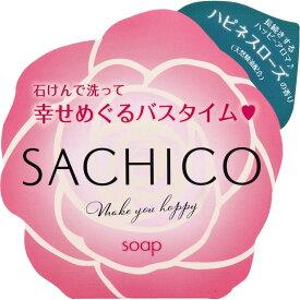 SACHICO ボディ用石けん 80g
