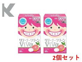 リテーナークリーン ViVa 60錠 歯列矯正している人のリテーナー洗浄剤 (2箱)