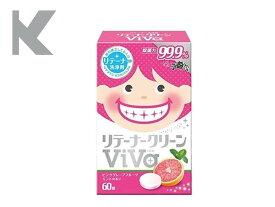 【歯科医院推奨】リテーナー洗浄剤『リテーナークリーン ViVa 』60錠  リテーナー洗浄剤 マウスピース洗浄剤 ナイトガード洗浄剤 歯列矯正 リテーナー 汚れ