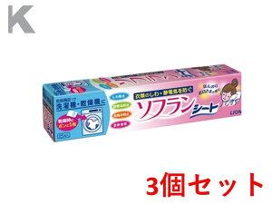 乾燥機用ソフラン25枚 3個セット【 ライオン 】 【 柔軟剤 】