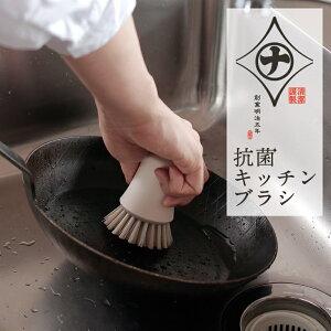 【豚毛×抗菌ナイロン毛で、洗いやすく清潔に使える】清潔謹製 抗菌キッチンブラシ