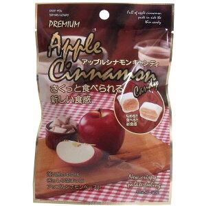 さくっと食べられるアップルシナモンキャンディ 42g