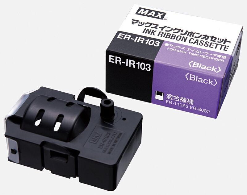 【メーカー欠品中 1月上旬入荷予定】MAX<マックス> タイムレコーダー ER-80S2/ER-110S5シリーズ用 インクリボン ER-IR103 【RCP】