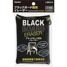 レイメイ藤井 ブラックボード専用イレーザー LBE610