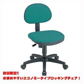 【送料無料!】ナカバヤシロッキングチェア グリーン RZC-N04G