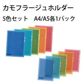 プラス (PLUS) カモフラージュホルダーカラーアソート 5枚×2個 セット セット内容:A4、A5