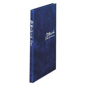 テージー 切手シート Bタイプ 青 B5S 台紙16枚 KB-31