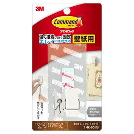 【メール便なら送料190円】コマンドフック 壁紙用フォトクリップ ホワイト CMK-SC01S