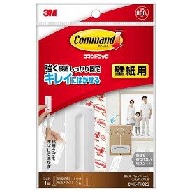 【メール便なら送料180円】コマンドフック 壁紙用フォトフレーム(ひもタイプ)用 CMK-FH02S