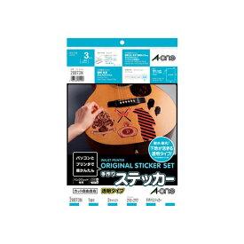 【メール便なら送料180円】【エーワン】手作りステッカーA4サイズ半透明タイプ3シートセット 28873N