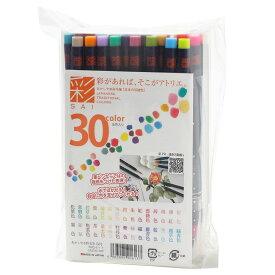 【ギフトに最適!ラッピング無料】あかしや 水彩毛筆「彩」(SAI)30色セット CA200/30V
