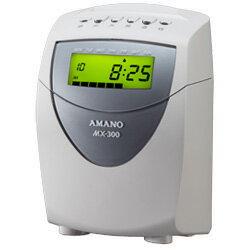 送料無料!! アマノ<amano> 時間集計タイムレコーダー MX-300 (MX300) 月集計モデル【RCP】