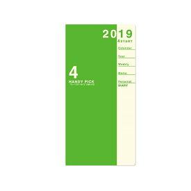 【メール便なら送料180円】<ダイゴー><DAIGO>2019-20年 ハンディピックダイアリー ラージ 1週間+横罫 E1190 4月始まり