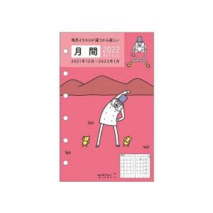 デザインフィル Designphil リフィル B7 【月間】 オジサン柄 32874006 スケジュール 日記 メモ 仕事 プライベート 記録 予定 日誌 おじさん