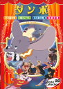 【メール便なら送料190円】DVD アニメ ワールドコレクション ダンボ WPDA-003 ワールドピクチャー