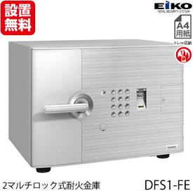 【開梱設置無料】【送料無料】 エーコー 小型耐火金庫「D-FACE」 DFS1-FE Design Type「D1」 インテリアデザイン金庫 2マルチロック(テンキー式&指紋照合式)+内蔵シリンダー錠搭載!! 1時間耐火 19.5L 「EIKO」【RCP】