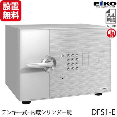 【開梱設置無料】【送料無料】 エーコー 小型耐火金庫「D-FACE」 DFS1-E Design Type「D1」 インテリアデザイン金庫 テンキー式+内蔵シリンダー錠搭載!! 1時間耐火 19.5L 「EIKO」 【RCP】