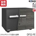 【開梱設置無料】【送料無料】 エーコー 小型耐火金庫「D-FACE」 DFS2-FE Design Type「D2」 インテリアデザイン金庫 …