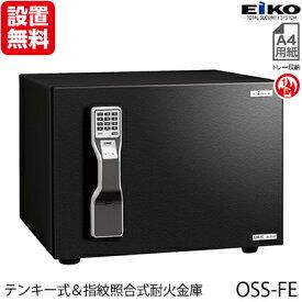 【開梱設置無料】【送料無料】 エーコー インテリアデザイン金庫「GUARD MASTER」 OSS-FE 2マルチロック式(テンキー式&指紋照合式) 1時間耐火 19.5L 「EIKO」 【RCP】