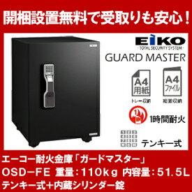 【開梱設置無料】【送料無料】 エーコー インテリアデザイン金庫「GUARD MASTER」 OSD-FE 2マルチロック式(テンキー式&指紋照合式) 1時間耐火 51.5L 「EIKO」 【RCP】
