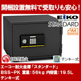 【開梱設置無料】【送料無料】エーコー 家庭用小型耐火金庫 STANDARD BSS-PK (テンキー&シリンダー式) A4横対応 1時間耐火 19.5L  トレー1枚「EIKO」 56kg