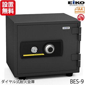 【開梱設置無料】【送料無料】エーコー 家庭用小型耐火金庫 STANDARD BES-9 (ダイヤル&シリンダー式) A4横対応 30分耐火21.6L 棚板1枚「EIKO」 27kg