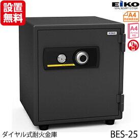 【開梱設置無料】【送料無料】エーコー 家庭用小型耐火金庫 STANDARD BES-25 (ダイヤル&シリンダー式) A4ファイル対応 1時間耐火 34.7L 棚板1枚「EIKO」 55kg