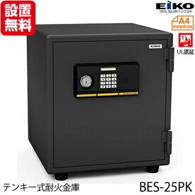 【開梱設置無料】【送料無料】エーコー 家庭用小型耐火金庫 STANDARD BES-25PK (テンキー&シリンダー式) A4ファイル対応 1時間耐火 34.7L  棚板1枚「EIKO」 55kg
