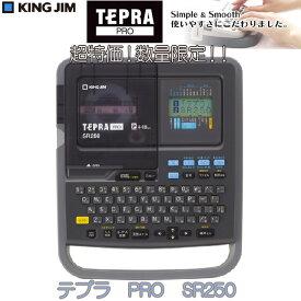 【数量限定特別価格♪】【送料無料!】キングジム<KING JIM> ラベルライター「テプラ」PRO エントリーモデル SR250 4-18mmテープ対応