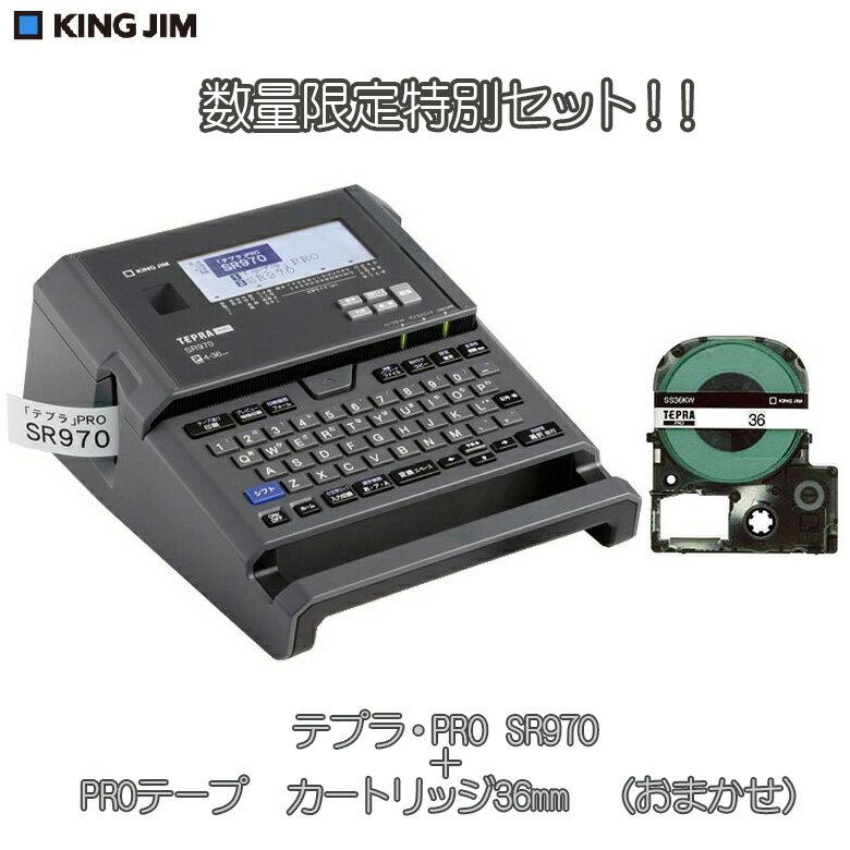 【先着30名様限定!!36mmテープカートリッジプレゼント♪】【送料無料!】キングジム ラベルライター 「テプラ」PRO SR970 本体 <KING JIM>