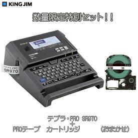 【送料無料!】キングジム ラベルライターTEPRA 「テプラ」PRO SR970 本体 <KING JIM> テープカートリッジ1本(おまかせ)付き
