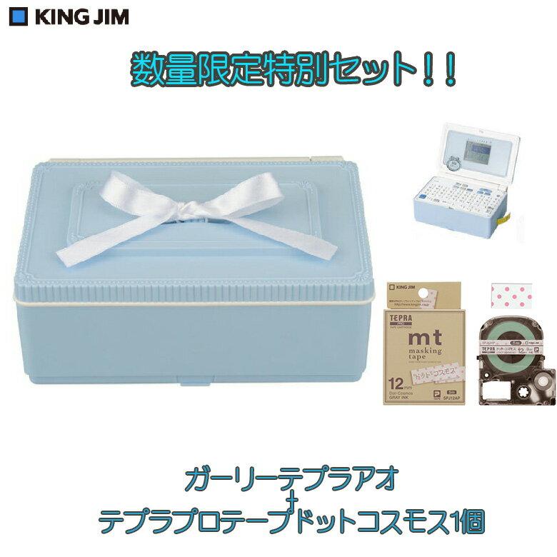 【先着60名様限定!!マスキングテープカートリッジプレゼント♪】【送料無料!】キングジム<KING JIM> ラベルライター「テプラ」PRO 青 SR-GL1アオ/SR-GL1青