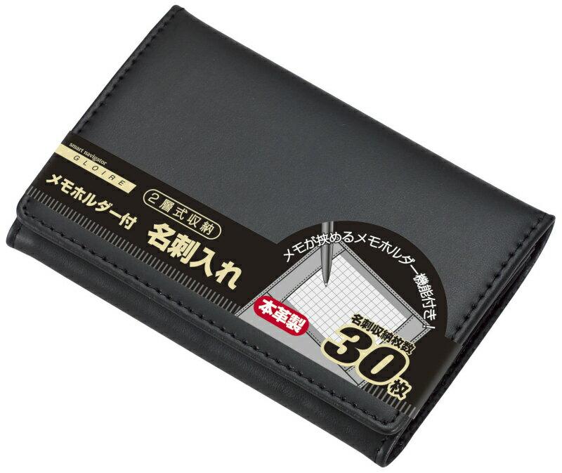 【メール便なら送料120円】【ラッピング無料】 レイメイ藤井(Raymay) グロワール メモホルダー付名刺入(革製) ブラック GLN9002B 2層式名刺入(30枚収納) ジョッター式