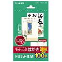 富士フイルム 画彩 マット仕上げ スーパーファインはがき ハガキ(100x148) 100枚入 CS100 N
