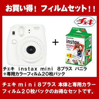 【送料無料】【ラッピング無料】FUJIFILM<富士フイルム> インスタントカメラ チェキ ミニ 8 プラス バニラ mini 8 本体+専用フィルム20枚パック(INSTAX MINI K R 2)特別セット