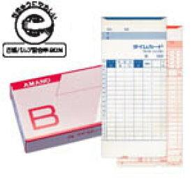 アマノ<amano> 標準BカードBcard 【RCP】